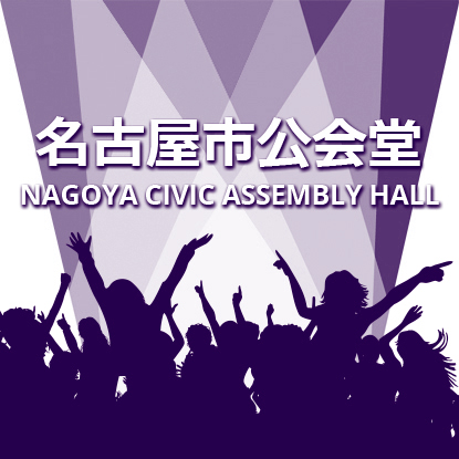 Nagoya Civic Assembly Hall