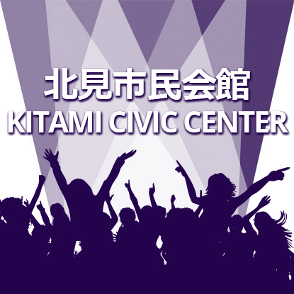 Kitami Civic Center