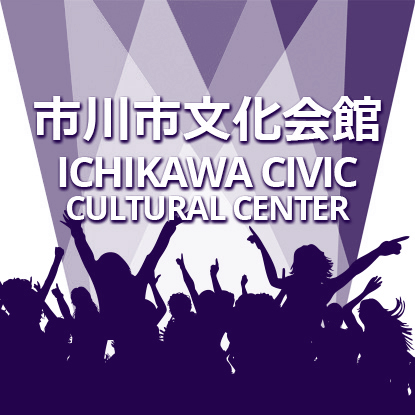 Ichikawa Civic Cultural Center