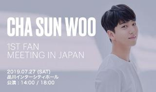 Official Ticketing Partner - 2019 CHA SUN WOO 1st FAN MEETING IN JAPAN