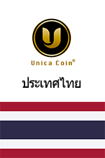 Unica tutorial Thai