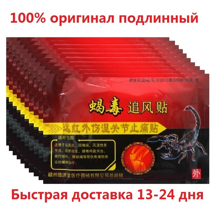 Pain relief patch Big size analgesic patch