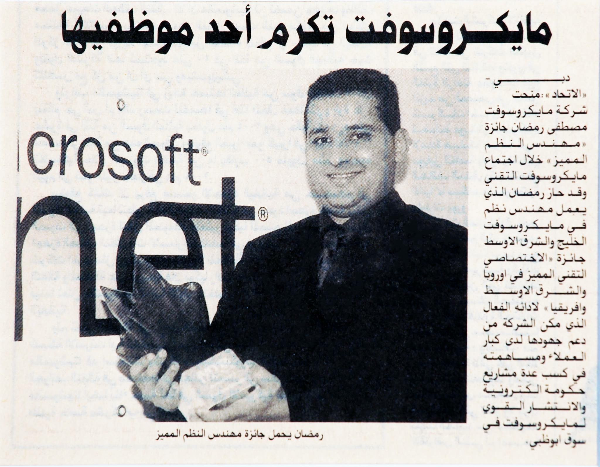 Mustapha Ramadan at Microsoft