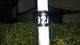Street lighting fault reported - 72 Raffin Lane, Pewsey, Wiltshire SN9 5HJ, UK