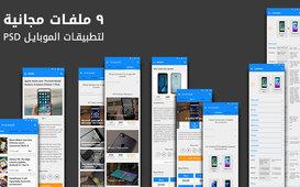PSD تصاميم 9 Material Design لعدة اتطبيقات