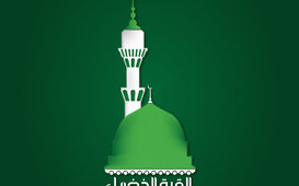 القبة الخضراء The Green Dome