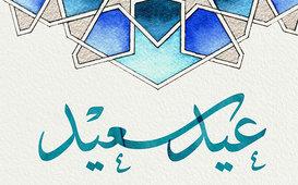Happy Eid Islamic Geometry