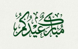 Arabic Calligraphy Eid Mubarak card