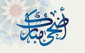 Adha Mubarak أضحى مبارك