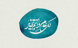 Arabic Greeting Card