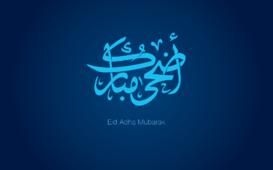 كرت عيد الاضحى Eid Al Adha Card