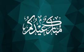 كرت عيد - مبارك عيدكم Eid Card