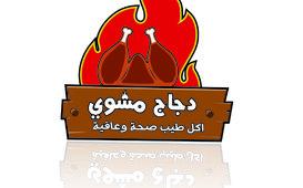 شعار لدجاج مشوي
