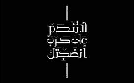 Arabic Typography Pharse