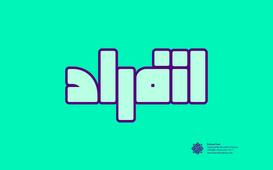 خط عربي إنفراد Enferad, Arabic Font