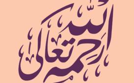 """"""" رحمه الله تعالى """""""