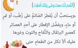 ( رمضان ) دعاء الافطار