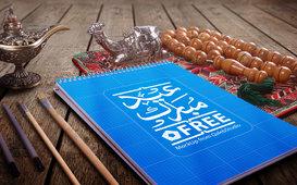 عيد مبارك - قالب فوتوشوب بطابع عربي اسلامي