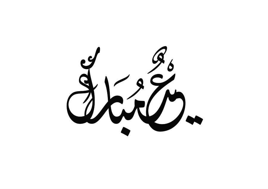 عيد مبارك مكتوب بخط ديواني موقع تصميمي