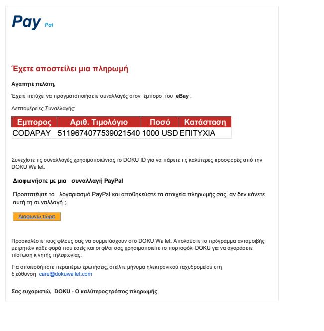 ΠΡΟΣΟΧΗ!Απατη με email απο PayPall - Γενική Συζήτηση - TheLab gr