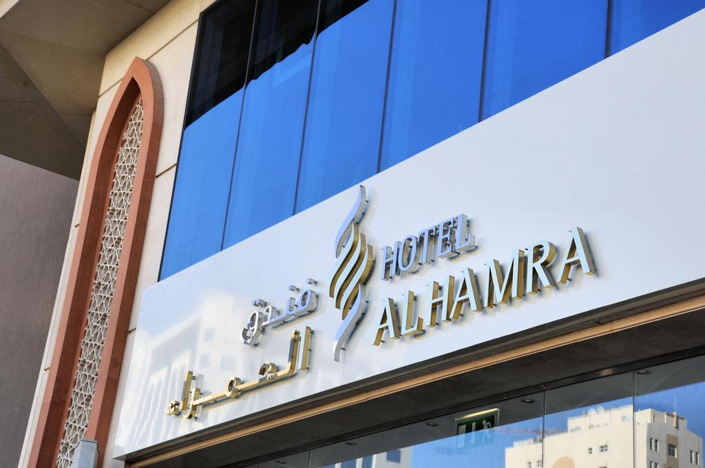 Al Hamra Hotel-1 of 45 photos