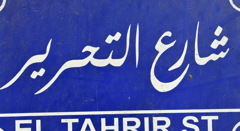 InterContinental Cairo Semiramis-46 of 48 photos