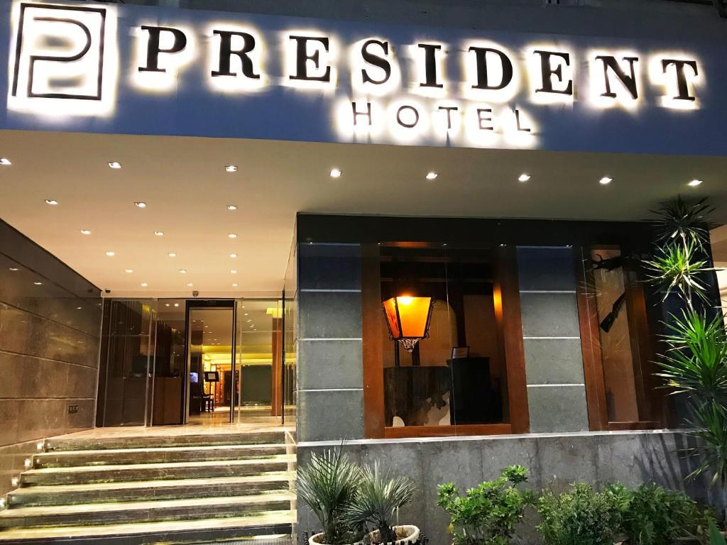 فندق بريزدنت-1 من 39 الصور