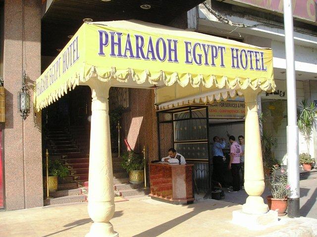 فندق فرعون مصر-2 من 5 الصور