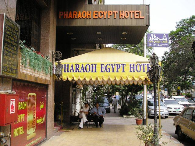 فندق فرعون مصر-3 من 5 الصور