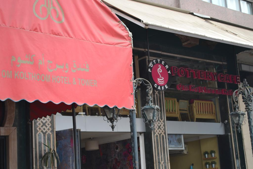 فندق ام كلثوم-38 من 46 الصور