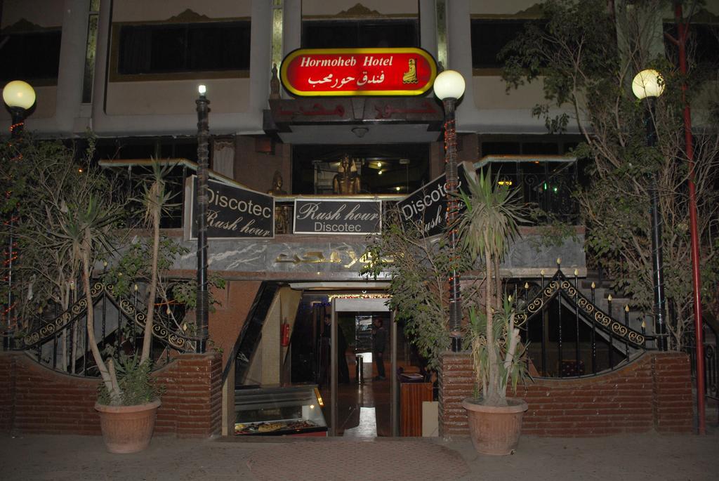 فندق حور محب-22 من 46 الصور