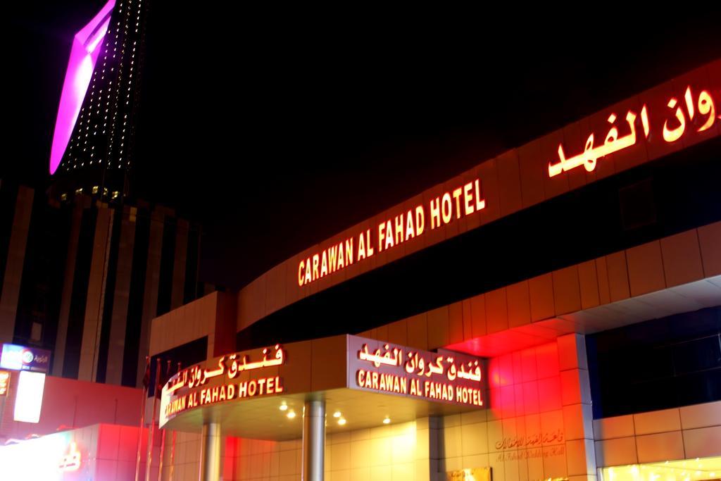 Carawan Al Fahad Hotel-1 of 45 photos