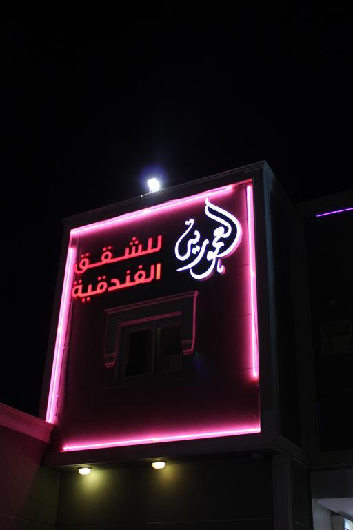 العمورية للشقق المفروشة-الشميسي-4 من 24 الصور