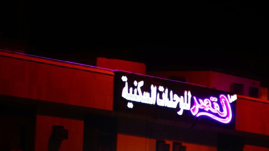 سما القصر المحمديه-1 من 45 الصور