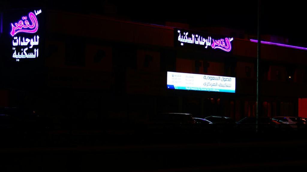 سما القصر المحمديه-17 من 45 الصور