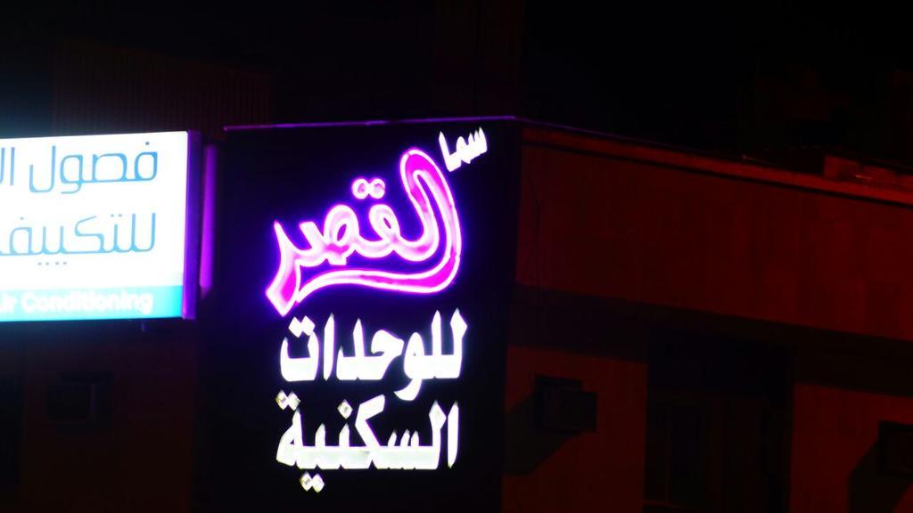 سما القصر المحمديه-5 من 45 الصور