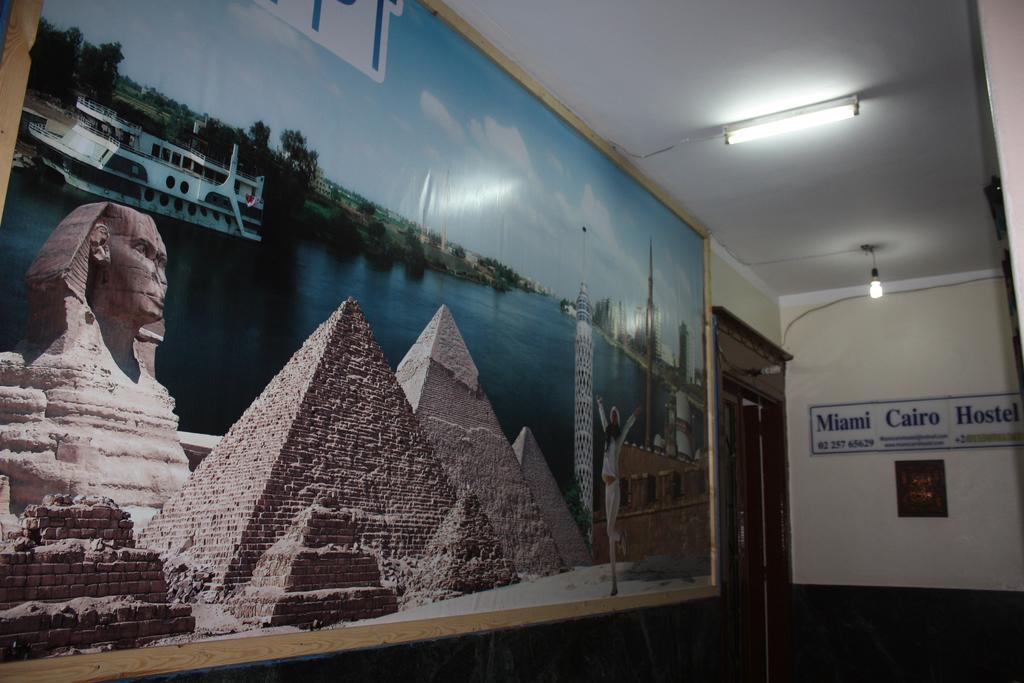نزل ميامي القاهرة-2 من 46 الصور