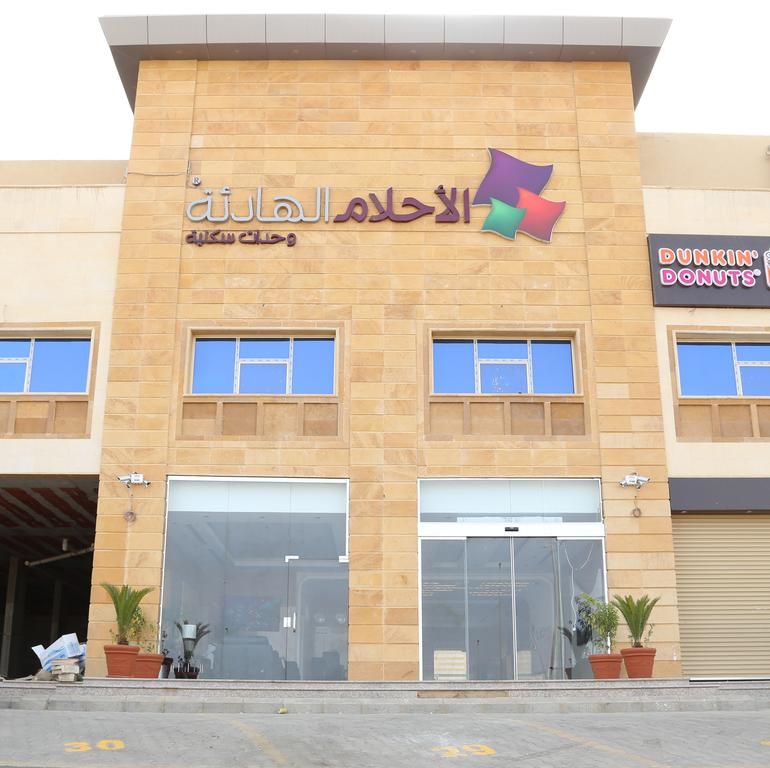 Quiet Dreams - Al Noor Branch