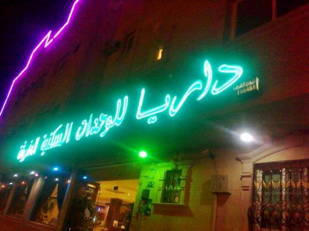 درر داريا للشقق الفندقيه المغرزات-1 من 37 الصور