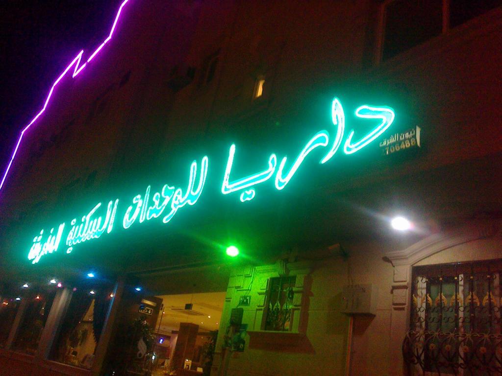 درر داريا للشقق الفندقيه المغرزات-2 من 37 الصور