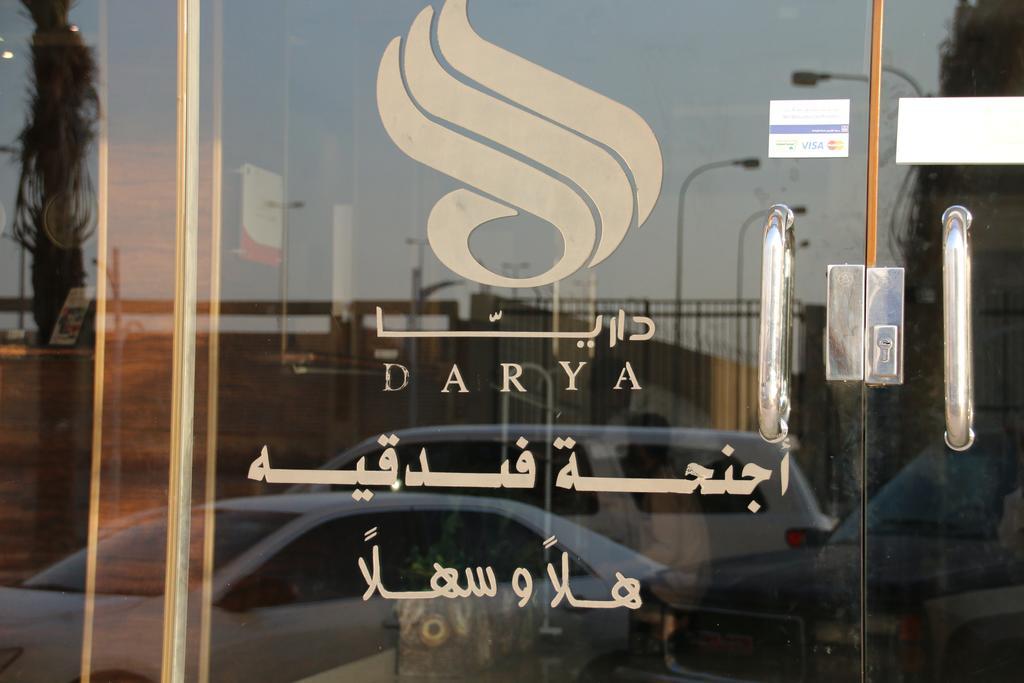 درر داريا للشقق الفندقيه المغرزات-14 من 37 الصور