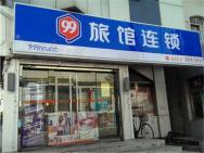 99 Inn Yujiabao Branch