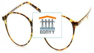 374b4857ea ΕΟΠΥΥ. Αποζημίωση των γυαλιών οράσεως και απευθείας στους ασφαλισμένους