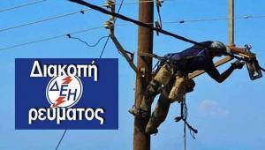 Γιάννενα: Πού θα γίνουν διακοπές ρεύματος αύριο