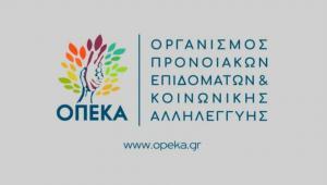 ΟΠΕΚΑ για κοινωνικό και ιαματικό τουρισμό
