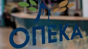 ΟΠΕΚΑ: Αναδιανομή των αδιάθετων δελτίων κοινωνικού – ιαματικού – εκδρομικού τουρισμού – Δωρεάν εισιτήρια θεάτρου
