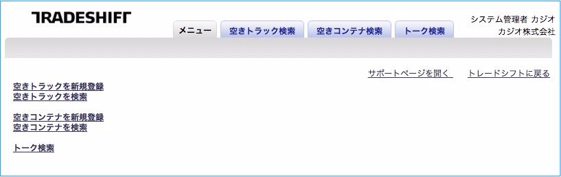 Karatora_02.jpg