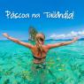 Pasc_thai2