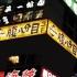 Amüsierviertel Kabukicho