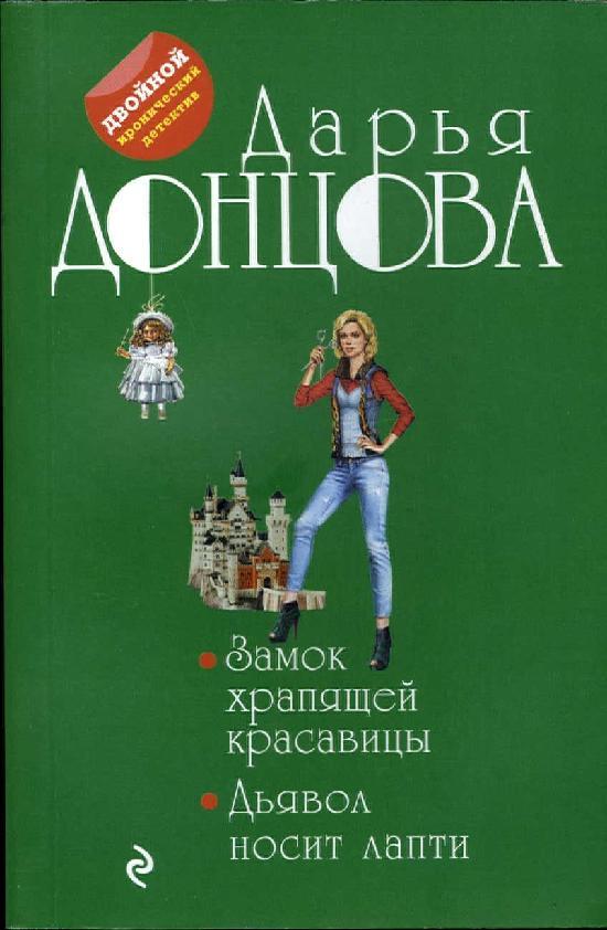 Dontsova, Daria: Zamok khrapjaschej krasavitsy. Djavol nosit lapti